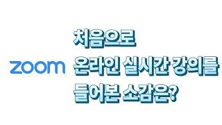 """원격회의프로그램 zoom을 통해 처음으로 """"온라인 실시간 강의""""를 들은 수강생 리얼 후기!"""