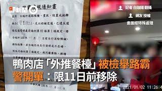 台中鴨肉店「外推餐檯」被檢舉路霸!警開單:11日前移除|看新聞