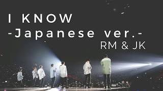 Download 防弾少年団 (BTS) RM & JK — I Know (Japanese ver.) Lyrics [KAN/ROM/ENG] Mp3