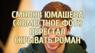 Экс игрок Урала опубликовал фото в обнимку с внучкой Ельцина
