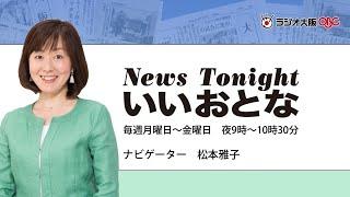 産経新聞編集委員 安本寿久 ほぼ毎日更新!! ラジオ大阪「News Tonight...
