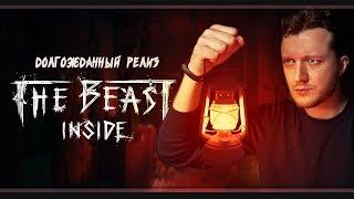Время страшных историй | The Beast Inside | Стрим #1