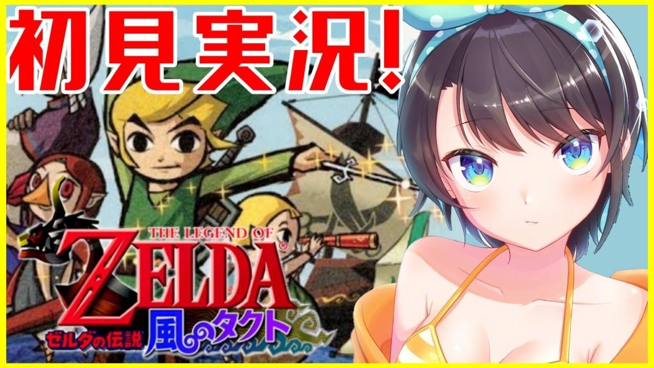 【初見実況】#4.5 ゼルダの伝説・風のタクトやる!!!!The Legend of Zelda: The Wind Waker【ホロライブ/大空スバル】