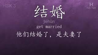 Chinese HSK 3 vocabulary 结婚 (jiéhūn), ex.12, www.hsk.tips