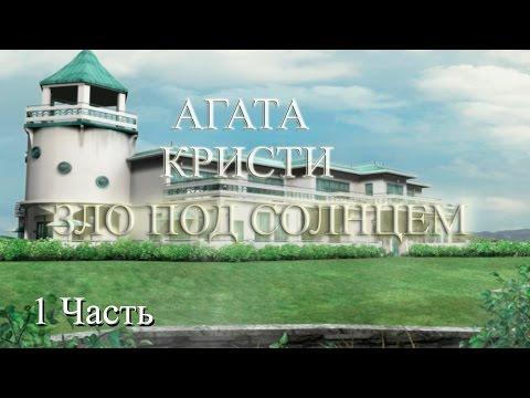 Прохождение Agatha Christie: Evil Under the Sun | Агата Кристи: Зло под Солнцем (1-11)