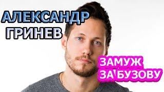 Александр Гринев - биография, личная жизнь, дети, жена. Участник шоу Замуж за Бузову