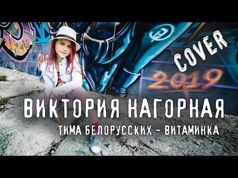 Тима Белорусских -  Витаминка (cover Виктория Нагорная)