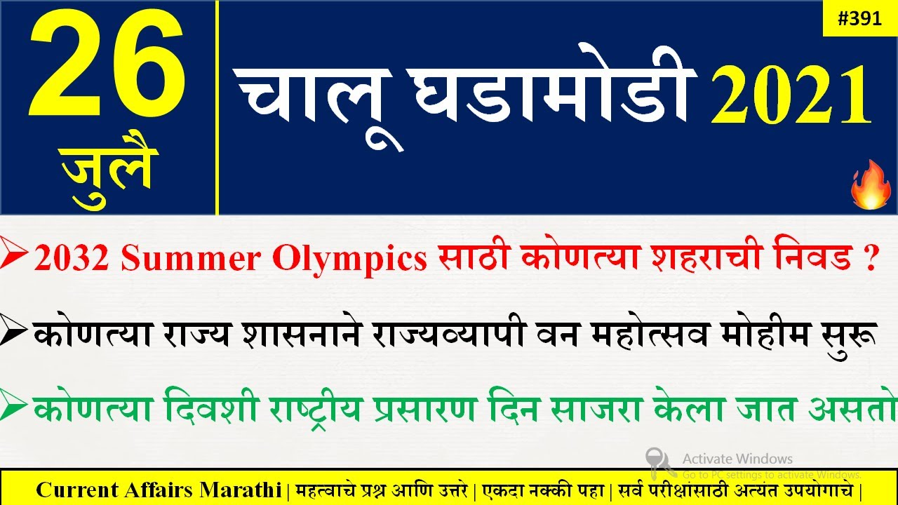 Download 26 July 2021   Current Affairs Marathi   Chalu Ghadamodi 2021   Current Affairs in Marathi 2021  