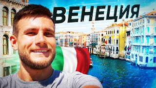 ВЕНЕЦИЯ! Как туризм уничтожил романтику старой Италии