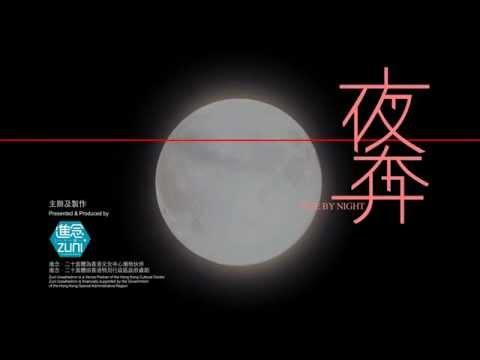 "榮念曾實驗劇場《夜奔》2015  Danny Yung Experimental Theatre ""Flee by Night"" 2015"