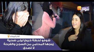 فيديو التبوريشة بعد انتصار الحق..شوفو لحظة خروج ليلى ضحية زوجها المحامي من السجن والفرحة لا تصدق