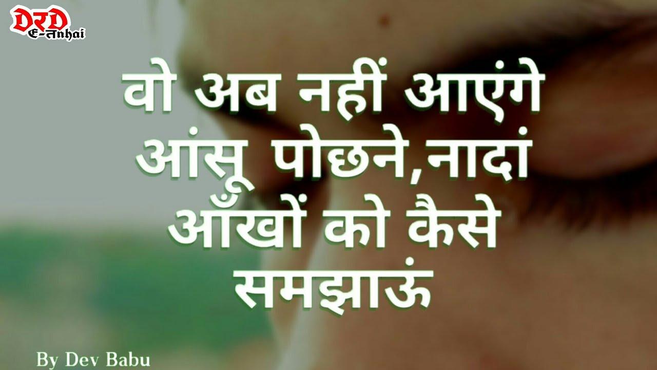 emotional sad shayari in hindi ह द श यर youtube