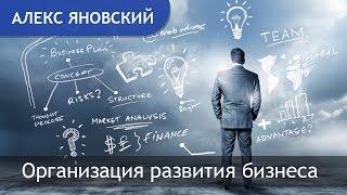 Развить Бизнес? Организация Развития Бизнеса. Развитие Бизнеса. Алекс Яновский