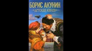 Буктрейлер Детская книга Акунина