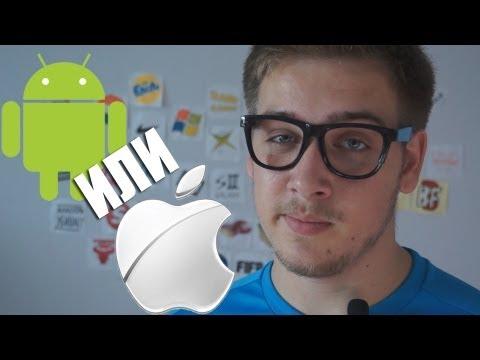Андроид или Айос?