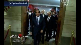 #مصر_تنتخب | شاهد .. لحظة وصول المشير السيسي  للمحكمة الدستورية لحضور حفل تنصيبه رئيسا لمصر