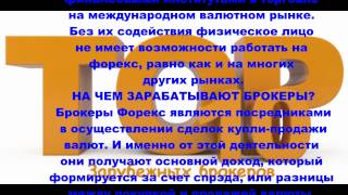 Форекс брокеры ( Forex brokers )(Форекс брокеры - кто они такие?, 2015-07-28T12:00:43.000Z)