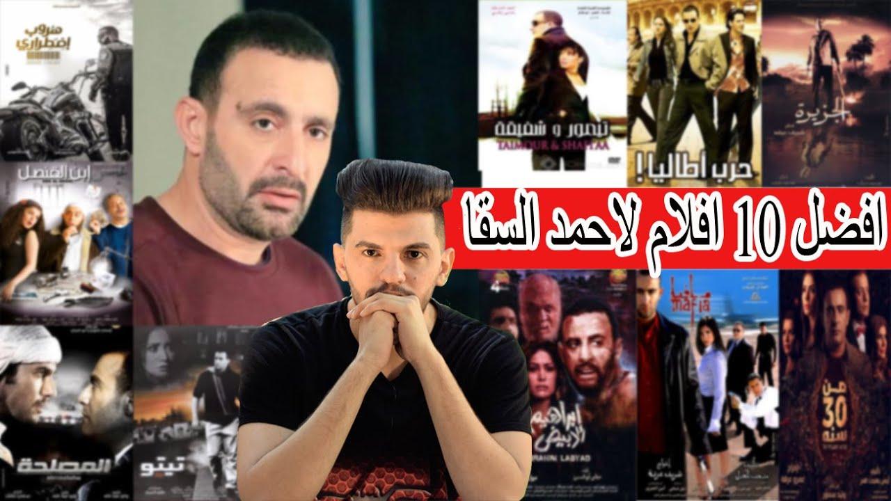 افضل 10 افلام للنجم احمد السقا اقوة افلام الاكشن والاثارة