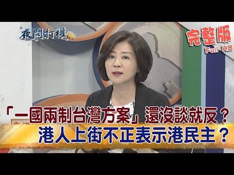2019.06.11夜問打權完整版(下)  「一國兩制台灣方案」還沒談就反?港人上街不正表示港民主?