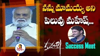 Raghavendra Rao Superb Speech At Maharshi Movie Success Meet | Mahesh Babu, Pooja Hegde