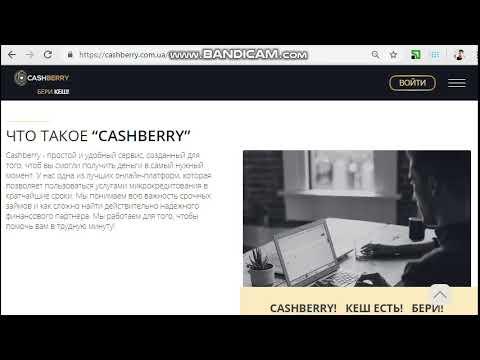 """МФО Украина ТМ""""CASHBERRY"""" Инвест Финанс"""