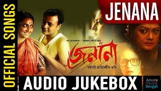 Jenana Bangla Movie 2016 | Full Audio Songs Jukebox