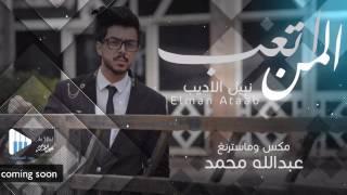 نبيل الاديب - المن اتعب وانطي تعبي 2017 #- قريباً .. Coming soon