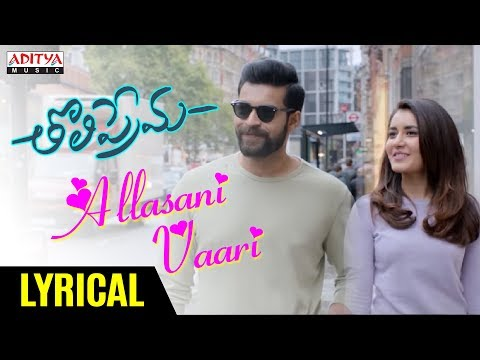 Allasani Vaari Lyrical | Tholiprema Movie...