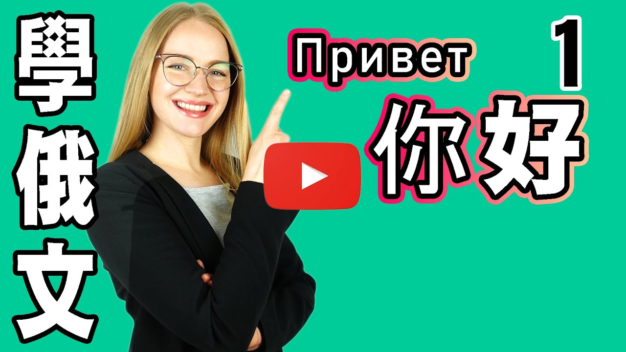 俄文打招呼,俄文你好【學俄文 】Learn RUSSIAN: Hi, How are you?   1