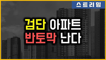 검단 아파트 - 반토막 난다