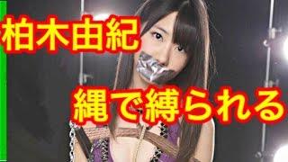 柏木由紀さんが縄で縛られ口をテープで塞がれヌンチャクをワキに挟まれ...