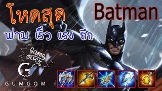 RoV - Batman สายฟาม เร็ว แรง ถึก