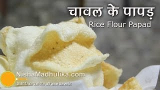 Repeat youtube video How to Make Rice Papad - Rice papad recipe video - Rice flour papad
