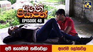 Agni Piyapath Episode 48 || අග්නි පියාපත්  || 14th October 2020 Thumbnail