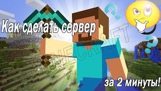 Как сделать сервер в Minecraft за 2 минуты! [1.7.10]