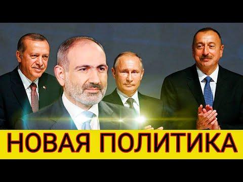Действия Турции и России против Армении. историия армян могут стать фундаментом новой политики
