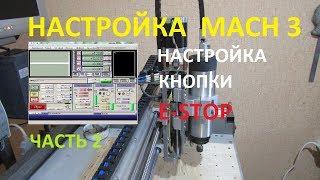 Mach3 налаштування E Stop ЧПУ Частина 2