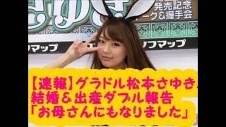 グラドル松本さゆき、一般男性と結婚&出産していた 日刊スポーツ 9月13...