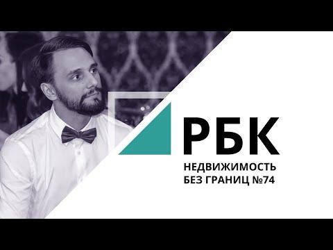 Новостройки Новосибирска: «Лев Толстой» | «Недвижимость без границ»_от 12.08.2019 РБК Новосибирск
