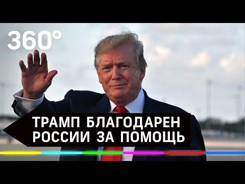 Трамп оценил помощь России в борьбе с COVID-19
