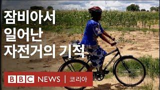 잠비아 여성들 소득 3배 늘린 자전거의 기적 - BBC…