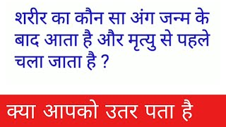 Interesting Gk Quiz in hindi || Hindi Riddle || General Knowledge #GkQuiz