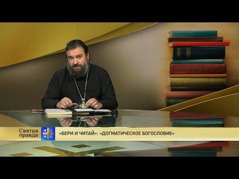 Протоиерей Андрей Ткачёв. «Бери и читай»: «Догматическое богословие»