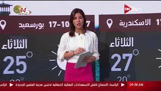 صباح ON - النشرة الجوية - حالة الطقس اليوم فى مصر وبعض الدول العربية - الثلاثاء 17 أكتوبر 2017