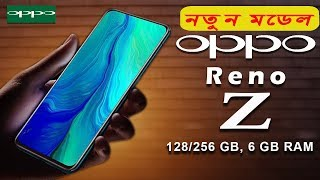 OPPO RENO Z - Price,48MP Camera, Indisplay Fingerprint, First Look, Spec | TutorBari