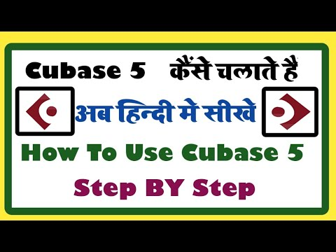 Download HOW TO USE CUBASE 5 IN HINDI