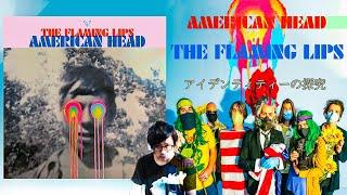 『THE FLAMING LIPS・AMERICAN HEAD』アルバムレビュー【音楽】
