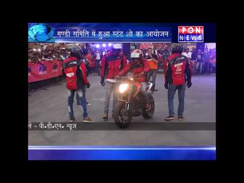ktm stunt show first time  in hathras I PDN News I