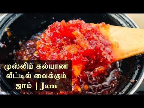 Muslim Traditional Jam | Mixed Fruits Jam | Jam For Biriyani | Muslim Style Jam | Jazee's Recipes