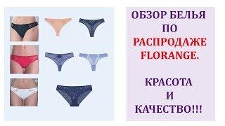 Обзор белья #Флоранж по распродаже. 9 моделей